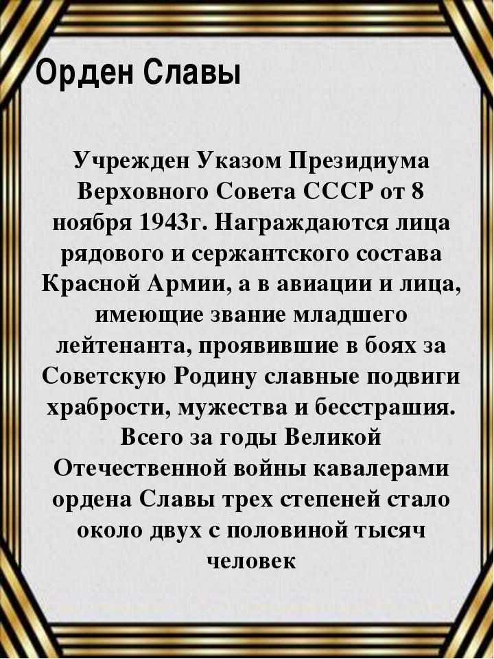 Орден Славы Учрежден Указом Президиума Верховного Совета СССР от 8 ноября 194...
