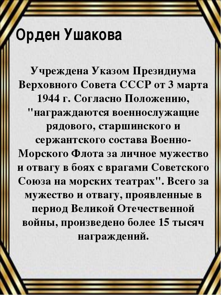 Орден Ушакова Учреждена Указом Президиума Верховного Совета СССР от 3 марта 1...