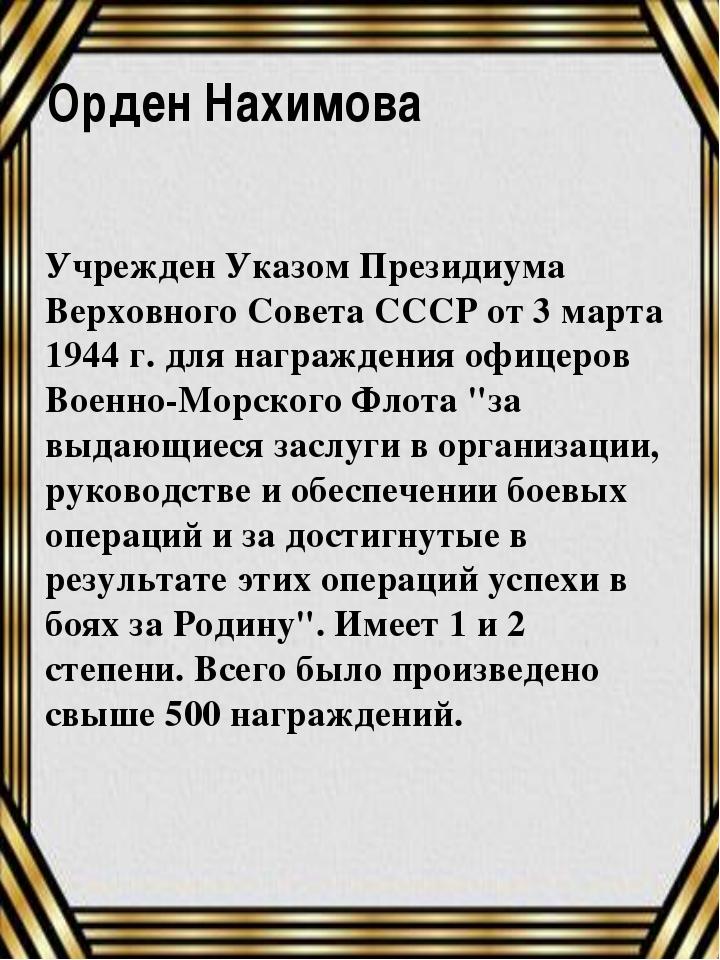 Учрежден Указом Президиума Верховного Совета СССР от 3 марта 1944 г. для наг...