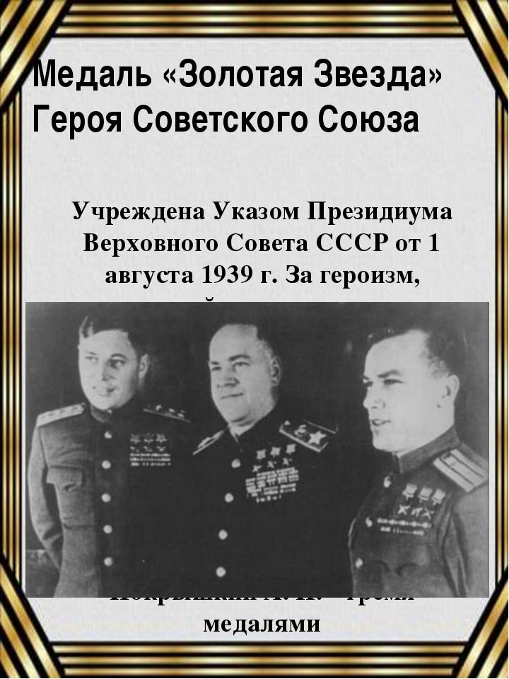 Медаль «Золотая Звезда» Героя Советского Союза Учреждена Указом Президиума Ве...