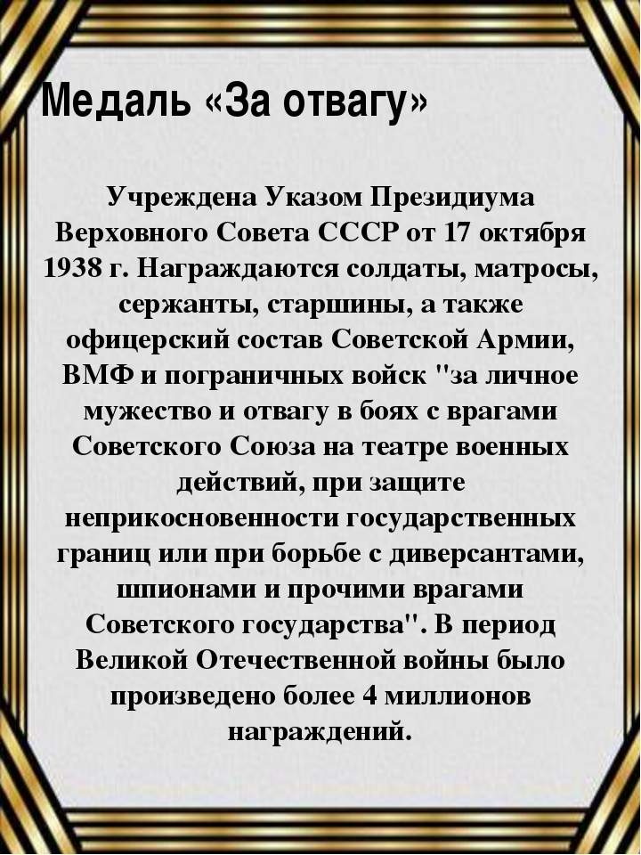 Медаль «За отвагу» Учреждена Указом Президиума Верховного Совета СССР от 17 о...