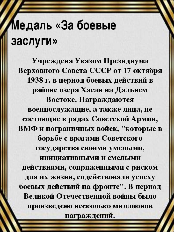 Медаль «За боевые заслуги» Учреждена Указом Президиума Верховного Совета СССР...