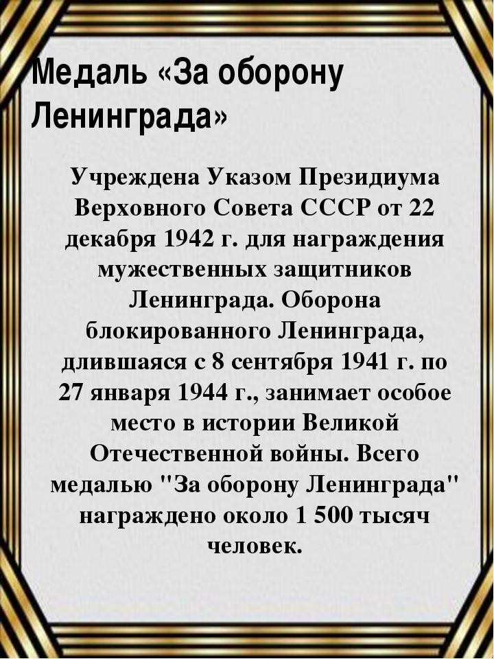 Медаль «За оборону Ленинграда» Учреждена Указом Президиума Верховного Совета...