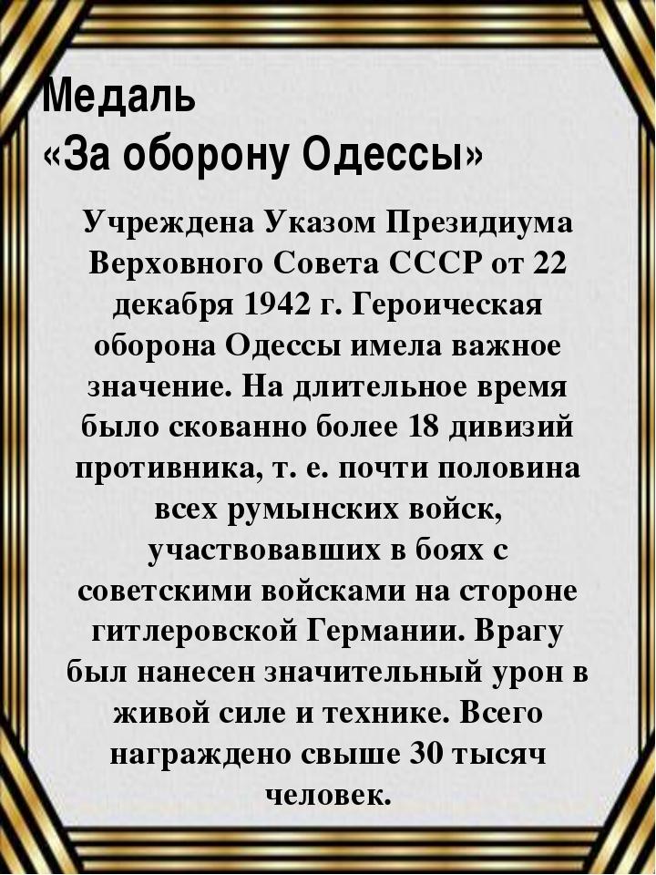 Медаль «За оборону Одессы» Учреждена Указом Президиума Верховного Совета СССР...