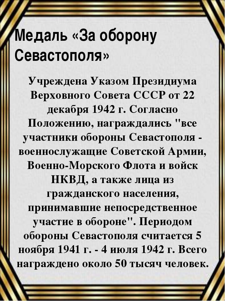 Медаль «За оборону Севастополя» Учреждена Указом Президиума Верховного Совета...