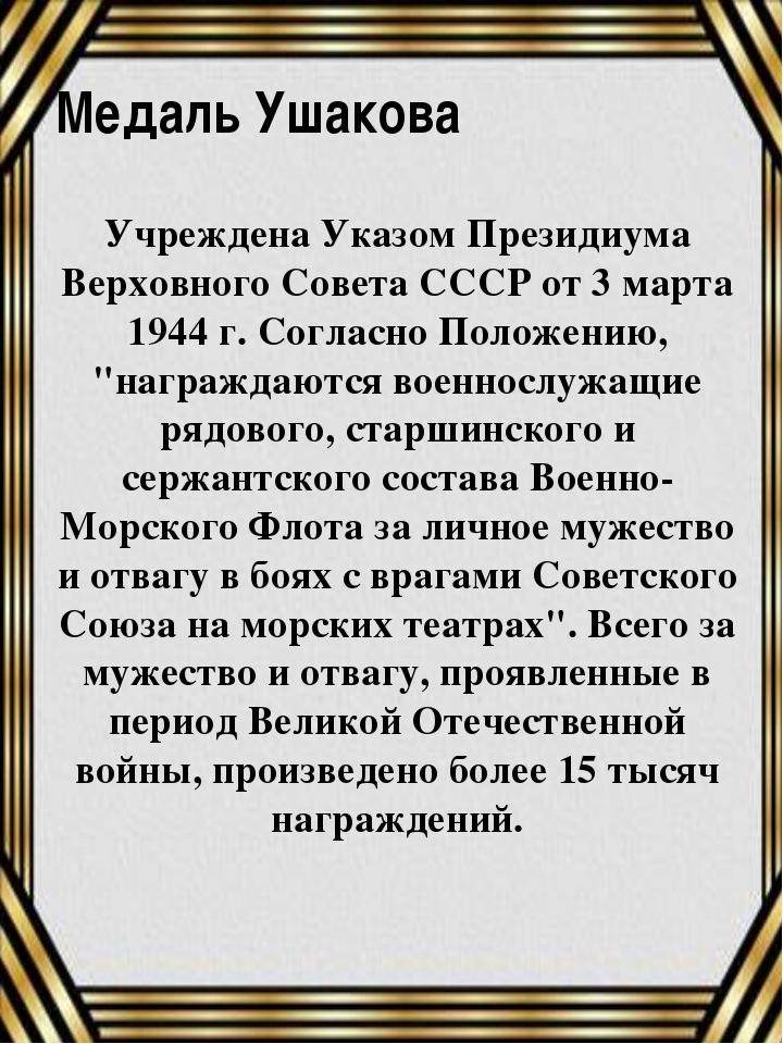 Медаль Ушакова Учреждена Указом Президиума Верховного Совета СССР от 3 марта...