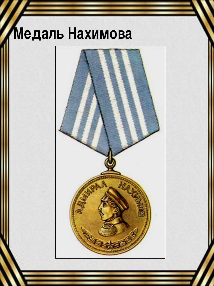 Медаль Нахимова