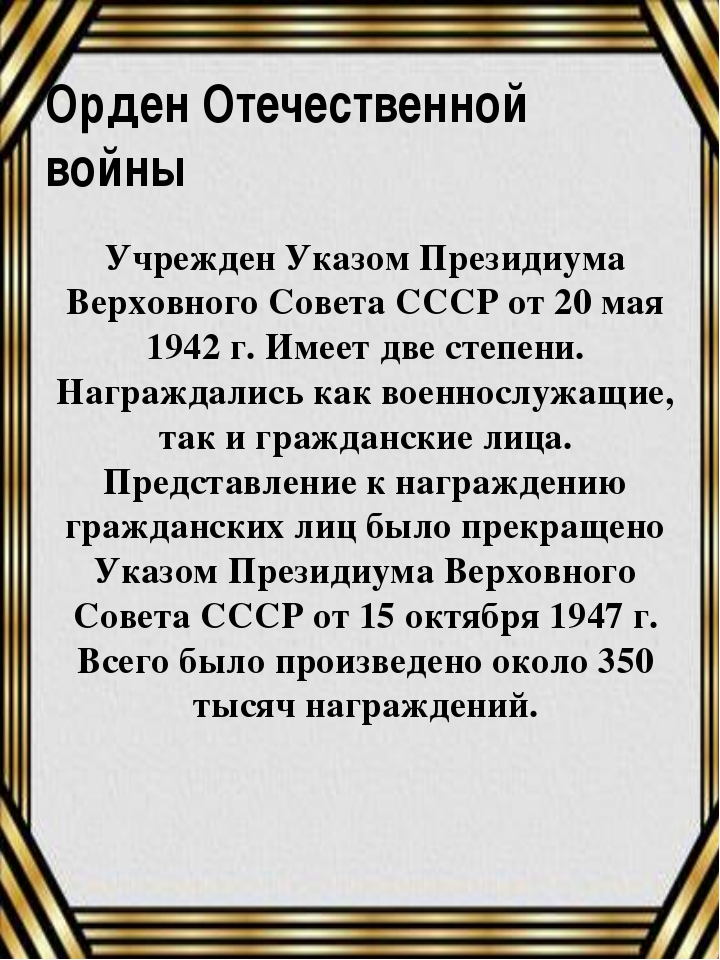 Орден Отечественной войны Учрежден Указом Президиума Верховного Совета СССР о...