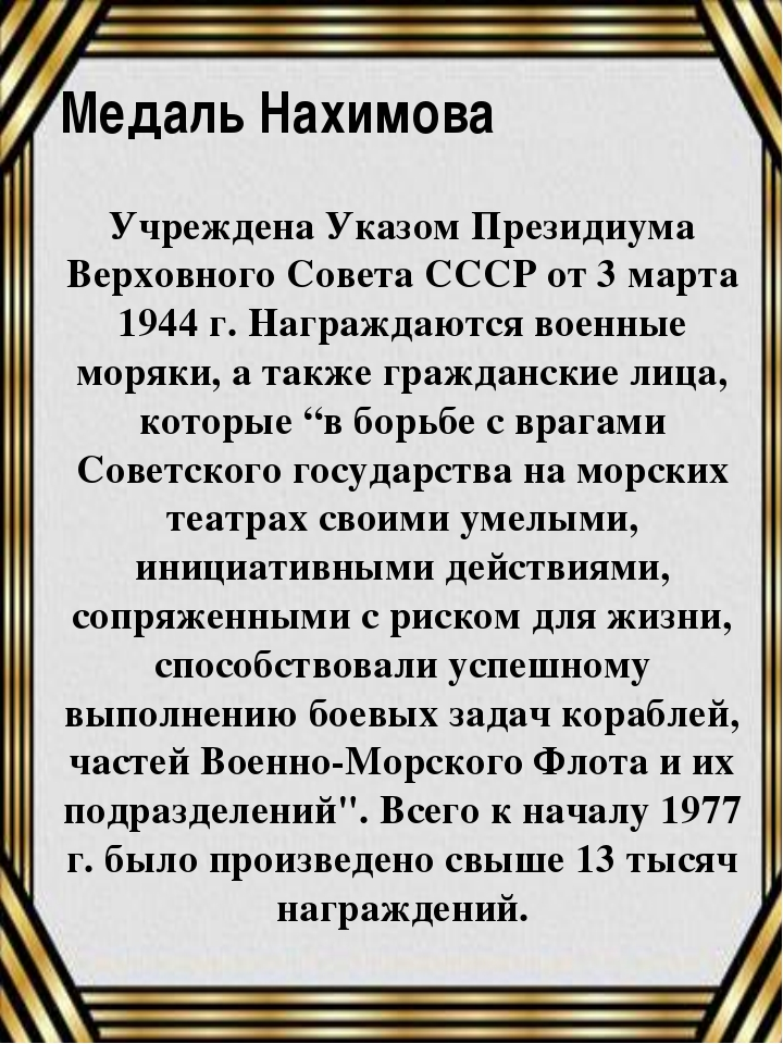 Медаль Нахимова Учреждена Указом Президиума Верховного Совета СССР от 3 марта...