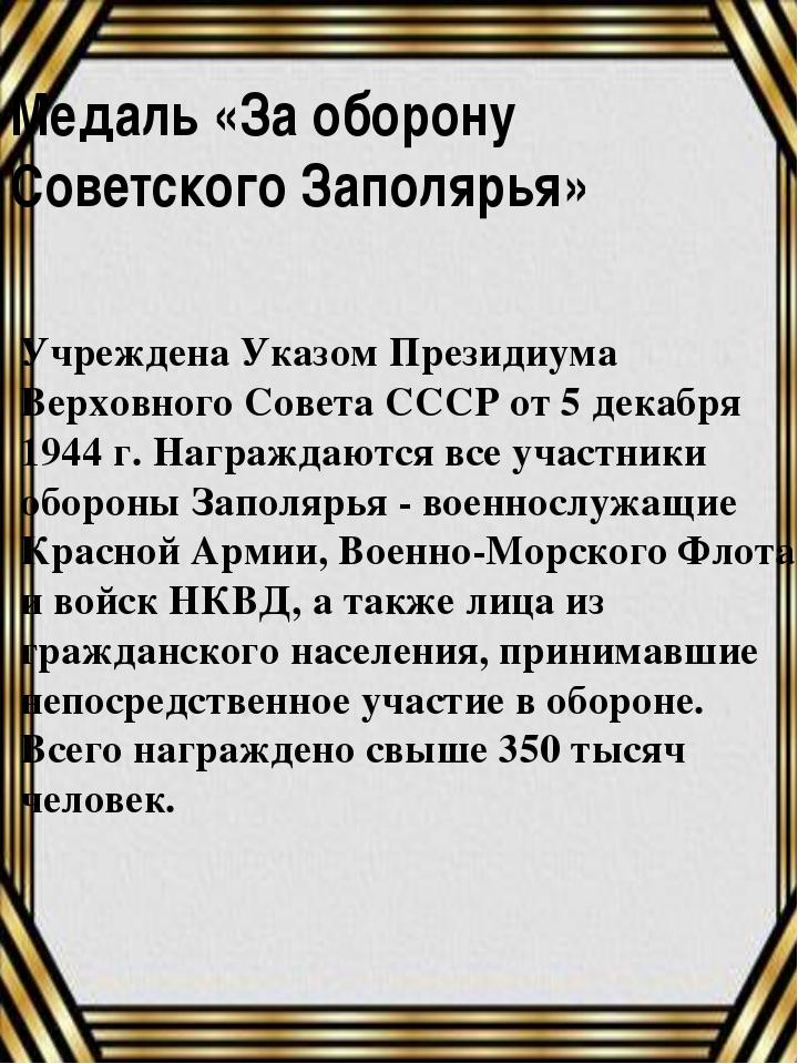 Учреждена Указом Президиума Верховного Совета СССР от 5 декабря 1944 г. Нагр...