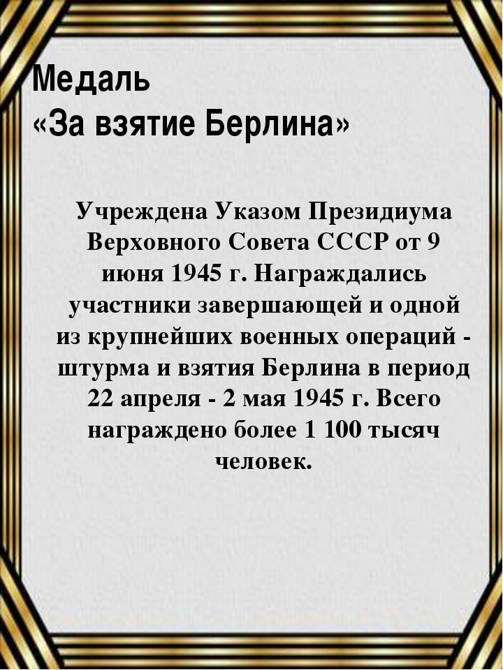 Медаль «За взятие Берлина» Учреждена Указом Президиума Верховного Совета СССР...