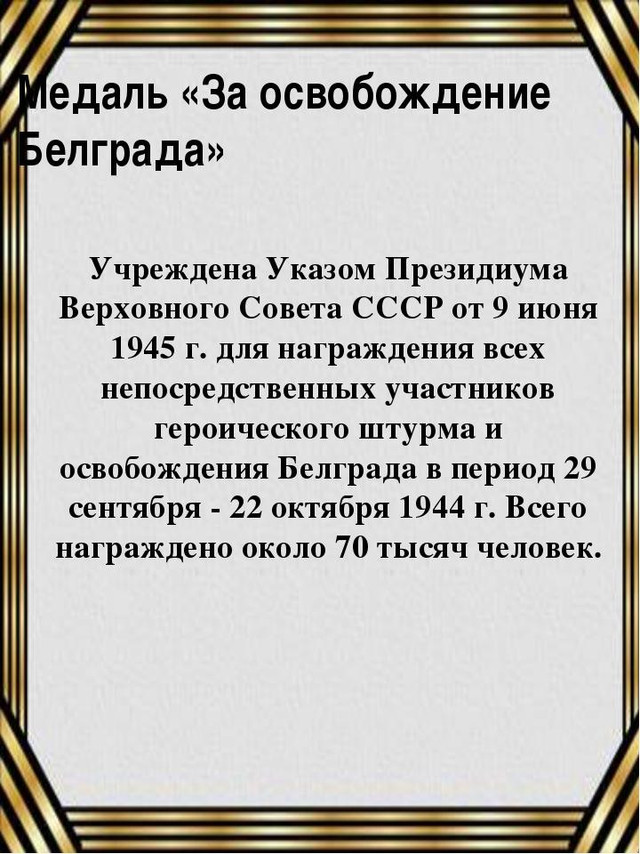 Медаль «За освобождение Белграда» Учреждена Указом Президиума Верховного Сове...