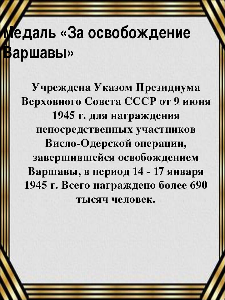 Медаль «За освобождение Варшавы» Учреждена Указом Президиума Верховного Совет...