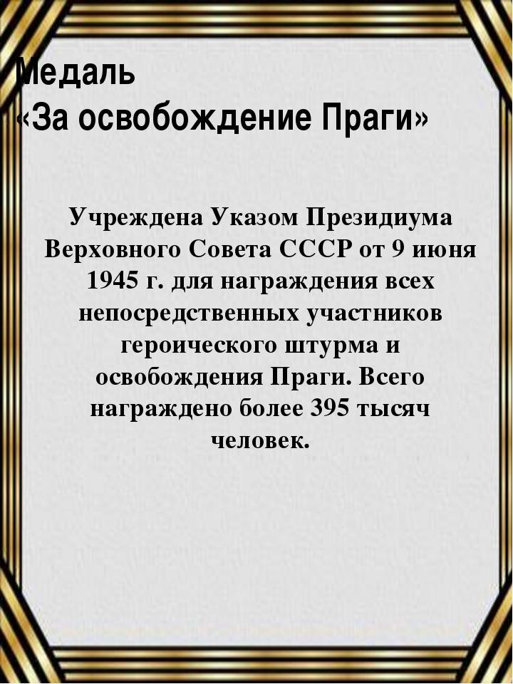 Медаль «За освобождение Праги» Учреждена Указом Президиума Верховного Совета...