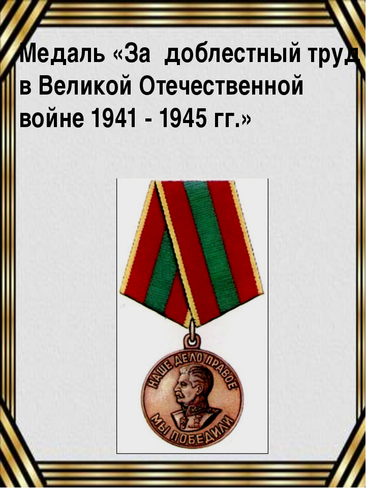 Медаль «За доблестный труд в Великой Отечественной войне 1941 - 1945 гг.»