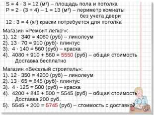 S = 4 · 3 = 12 (м²) – площадь пола и потолка Р = 2 · (3 + 4) – 1 = 13 (м²) –