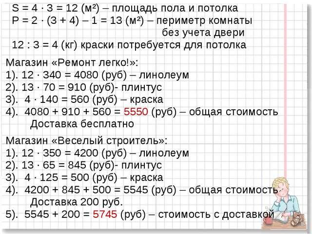 S = 4 · 3 = 12 (м²) – площадь пола и потолка Р = 2 · (3 + 4) – 1 = 13 (м²) –...