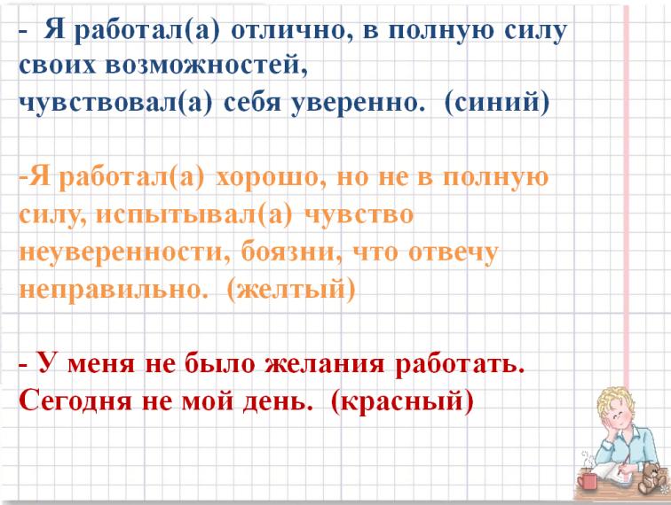 рефлексия.png