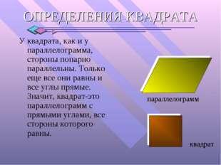 У квадрата, как и у параллелограмма, стороны попарно параллельны. Только еще