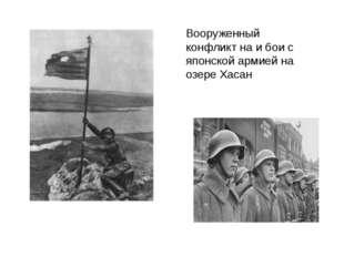 Вооруженный конфликт на и бои с японской армией на озере Хасан