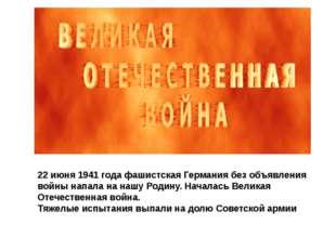 22 июня 1941 года фашистская Германия без объявления войны напала на нашу Род