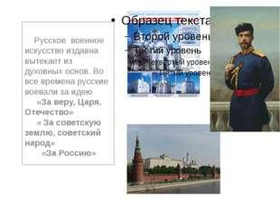 Русское военное искусство издавна вытекает из духовных основ. Во все времена