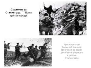 Сражение за Сталинград Бои в центре города Краснофлотцы Волжской военной флот