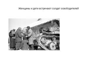Женщины и дети встречают солдат освободителей