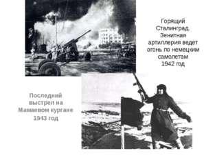 Горящий Сталинград. Зенитная артиллерия ведет огонь по немецким самолетам 194