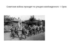 Советские войска проходят по улицам освобожденного г. Орла