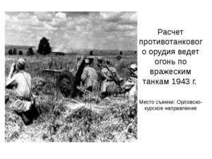 Расчет противотанкового орудия ведет огонь по вражеским танкам 1943 г. Место