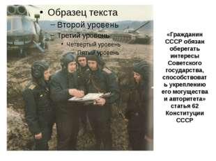 «Гражданин СССР обязан оберегать интересы Советского государства, способствов