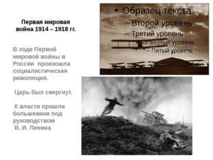 Первая мировая война 1914 – 1918 гг. В ходе Первой мировой войны в России про