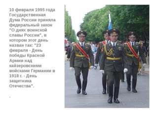 """10 февраля 1995 года Государственная Дума России приняла федеральный закон """""""