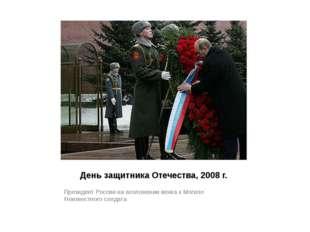День защитника Отечества, 2008 г. Президент России на возложении венка к Моги