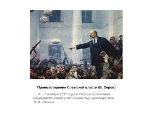 Провозглашение Советской власти (В. Серов) 6 – 7 ноября 1917 года в России пр