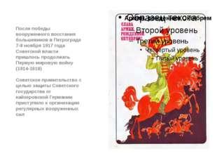 После победы вооруженного восстания большевиков в Петрограде 7-8 ноября 1917