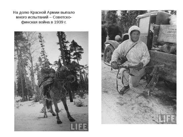 На долю Красной Армии выпало много испытаний – Советско-финская война в 1939 г.