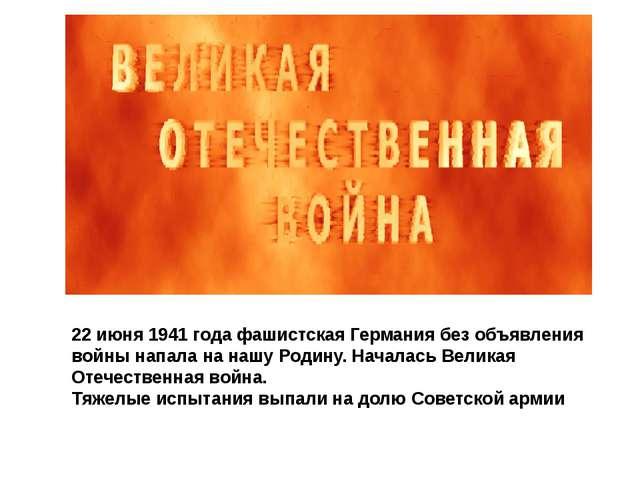 22 июня 1941 года фашистская Германия без объявления войны напала на нашу Род...