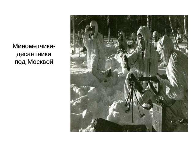 Минометчики-десантники под Москвой