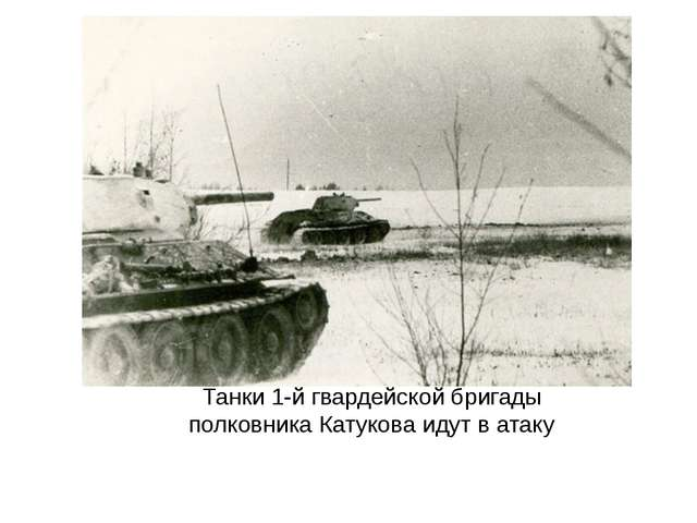 Танки 1-й гвардейской бригады полковника Катукова идут в атаку