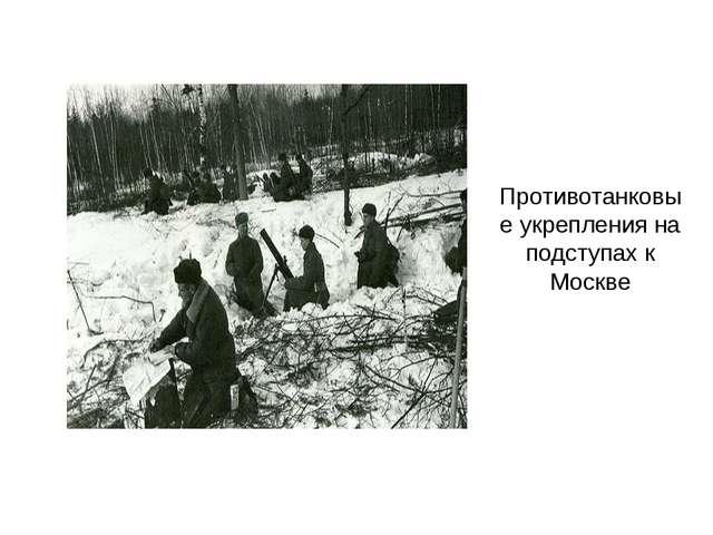 Противотанковые укрепления на подступах к Москве