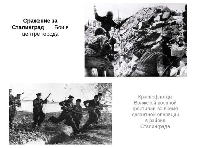 Сражение за Сталинград Бои в центре города Краснофлотцы Волжской военной флот...