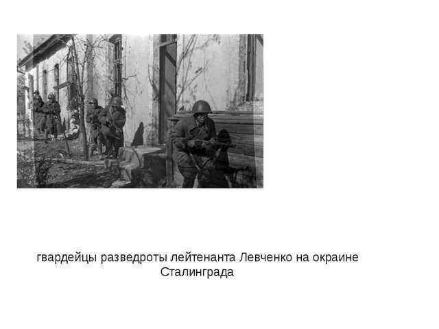 гвардейцы разведроты лейтенанта Левченко на окраине Сталинграда