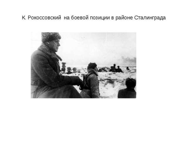 К. Рокоссовский на боевой позиции в районе Сталинграда
