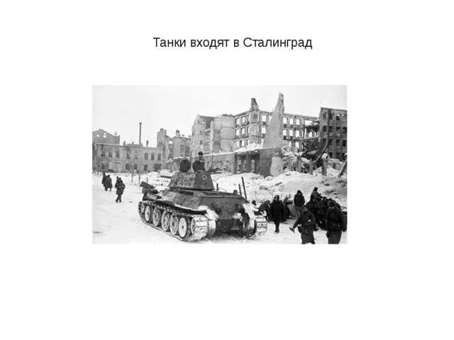 Танки входят в Сталинград