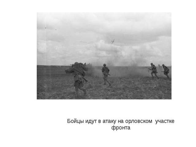 Бойцы идут в атаку на орловском участке фронта