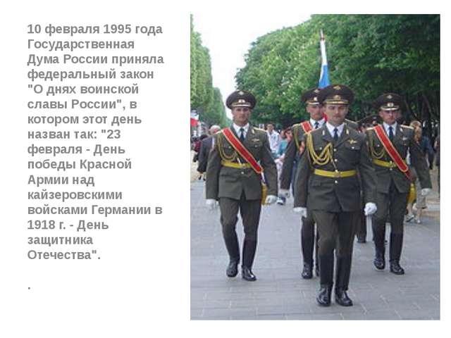 """10 февраля 1995 года Государственная Дума России приняла федеральный закон """"..."""