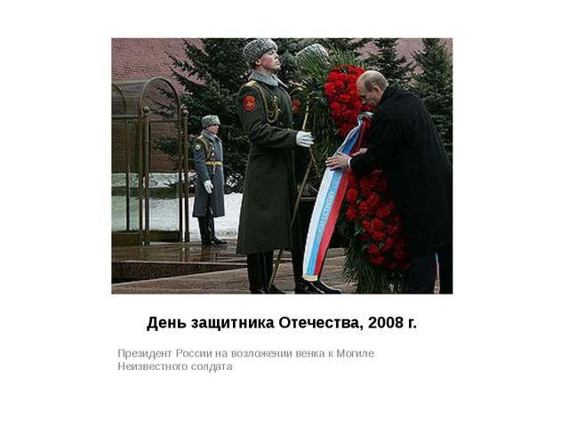 День защитника Отечества, 2008 г. Президент России на возложении венка к Моги...