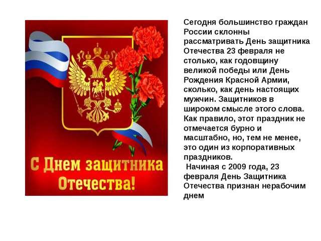 Сегодня большинство граждан России склонны рассматривать День защитника Отече...